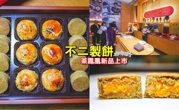 不二製餅茶鳳凰 | 台中伴手禮 高山茶鳳梨酥 新品限量上市 大遠百甜點展初登場!
