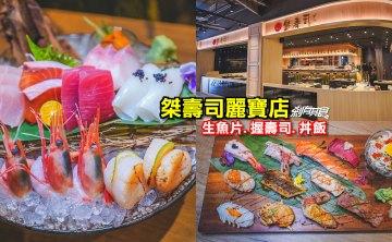 桀壽司麗寶店   台中后里美食 漁夫十二貫握壽司 極上刺身 還有夢幻烤魚喜知次