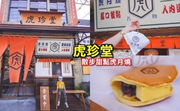 虎珍堂菓寮店 | 雲林虎尾美食 最文青的地瓜伴手禮「虎月燒」