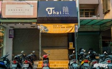 Thai煎 香蕉煎餅一中店 | 東海超人氣泰式香蕉煎餅,要到一中商圈展店啦!3/23-3/27試營運