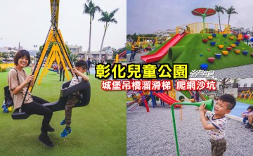 彰化兒童公園   彰化親子景點 城堡吊橋溜滑梯 鳥巢鞦韆 森林轉盤 爬網山丘 像遊樂園玩到不想回家