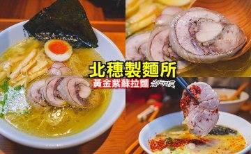 北穗製麵所   台中公益路美食 日本老闆自家製麵 黃金紫蘇拉麵、雞白湯拉麵都好好吃