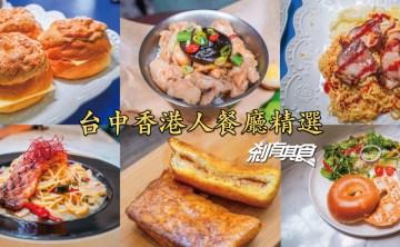 台中香港人餐廳精選 | 香港老闆帶你吃台中香港老闆餐廳,精選6間台中港式餐廳