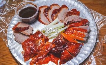 九合脆皮烤鴨 | 台中北區美食 一鴨兩吃 炒鴨還可以炒高麗菜 (菜單)