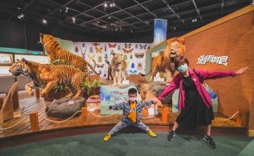 國立自然科學博物館 | 台中親子景點 《繽紛的生命》世界地球日50週年特展 (到2021/3/21)