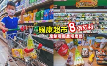 楓康超市 | 買「產銷履歷農糧產品」賺8倍紅利買菜金 還有楓康必買商品推薦(6/5~7/2)