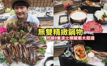 無双精緻鍋物 | 台中海鮮火鍋 左大臣群龍 升級版8隻波士頓龍蝦太超過 謝師宴優惠到8月