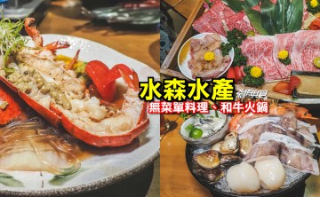 水森水產 | 台中日本料理 2020無菜單料理上市 鹽烤紅寶喜知次 和牛火鍋超厲害 聚餐過節首選
