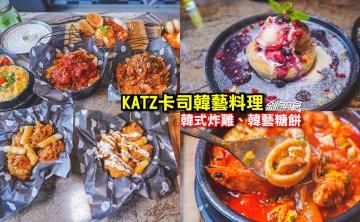 KATZ卡司韓藝料理美術園道店   台中韓式餐廳 7種口味韓式炸雞還有超美糖餅