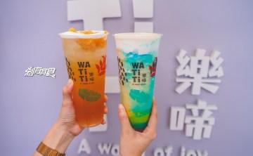 樂啼 WATiTi   台中北屯必喝人氣怪獸手搖飲 使用在地新鮮水果 漸層熱帶鮮果 飲品超吸睛!