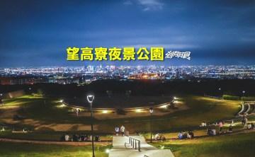 望高寮夜景公園   台中景點 台中也有百萬夜景 (停車場)