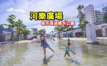 河樂廣場 | 台南景點 玩水囉!全台最美城市潟湖親水公園 親子、約會都適合
