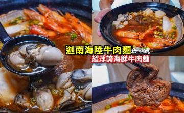 迦南海陸牛肉麵   台中北區美食 布袋鮮蚵、無刺虱目魚肚跟牛肉麵的絕妙組合 加湯不用錢還有冰淇淋吃到飽