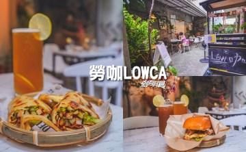 勞咖 LOWCA | 台中北區美食 超隱藏版手作早午餐 推阿嬤滷肉炸饅頭、老乾媽蛋餅、西多士