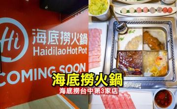 海底撈廣三SOGO店 | 海底撈台中第3家店居然開在這! 還有「好地方超市」預計12月開幕