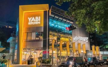 YABI Kitchen台中向上店 | 台中草悟道美食 瓦城新品牌 跨國界亞洲南洋美食 12/1開幕 菜單搶先看
