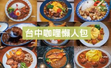 台中咖哩懶人包 精選16間咖哩餐廳,不管是日式咖哩、泰式咖哩、印度咖哩通通都有