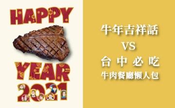 2021牛年吉祥話怎麼講? 再附上20間牛年必吃 台中牛肉餐廳懶人包 讓你牛來運轉,牛轉錢坤!
