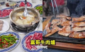 富哥牛肉爐 | 台中好吃牛肉爐 牛肉爐便宜好吃 岩燒牛舌也是必點!