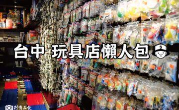 2019 台中玩具店懶人包 │超過20間玩具店資訊,玩具迷必看!!!!