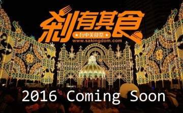 2016台中美食祭   集8點,抽2萬! (10/19報名截止)