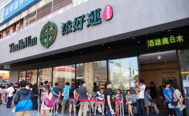 [台北美食]添好運點心專門店。台北車站-香港米其林一星餐廳台灣分店