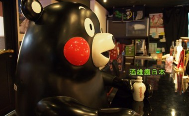 [熊本美食]KUMA BAR(くまBAR)-跟酷MA萌來一杯最道地的球磨燒酎