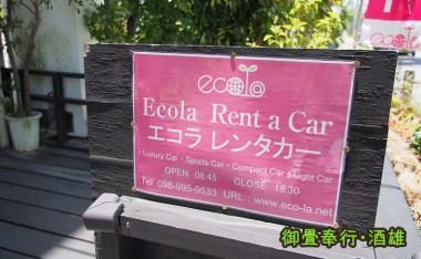 [沖繩]Ecola 租車公司-小祿站AEON購物中心對面的廉價租車