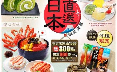 [攻略]樂天市場日本美食祭-商家、明星商品介紹