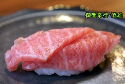[青森]大間浜壽司-極品霜降黑鮪魚大腹握壽司