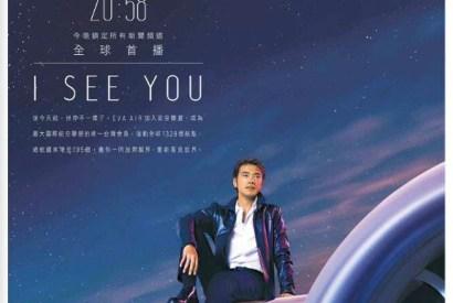 [日文教學]I SEE YOU金城武廣告日文台詞。『你的眼界,可以轉動世界』