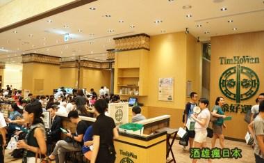 [台中美食]添好運點心專門店 台中店-排隊也要吃到的香港米其林一星餐廳台中分店