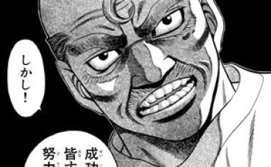 [日文教學]名台詞學日文01『努力的人不一定都能獲得回報』