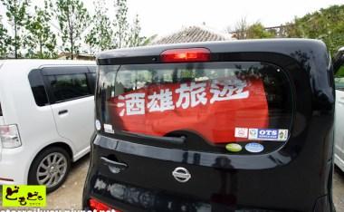 [日本租車]酒雄日本自駕遊(一)想去日本自駕的理由