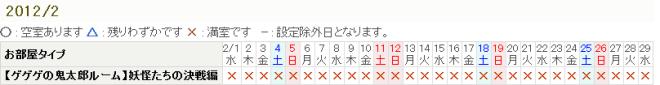 空室検索2.png