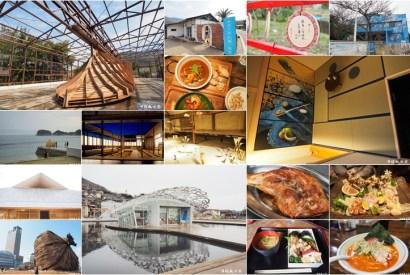 [行程案]2016酒雄瀨戶內藝術祭跳島自駕旅行