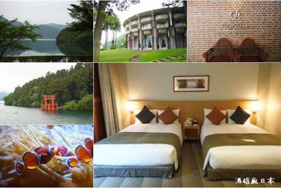 The prince 箱根蘆之湖皇家王子大飯店-高貴不貴的箱根新體驗!