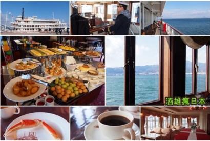 [滋賀大津景點]琵琶湖汽船密西根號-湖上享用歐式自助餐,欣賞美麗湖景