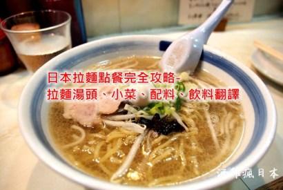 日本拉麵點餐完全攻略-拉麵湯頭、小菜配料、飲料翻譯