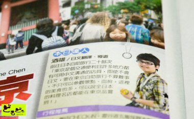 [blog]酒雄上報了!9/2自由時報生活週報(東京自助旅行)