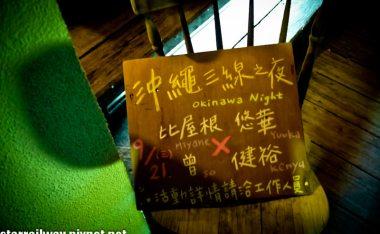 [kenyu × 比屋根悠華] 歷史性的一刻。台中第一次的沖繩之夜(in 胡同咖啡)
