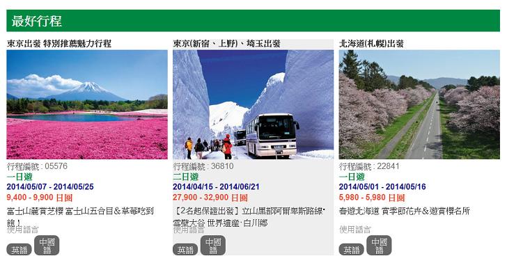 Capture #179 - '日本旅遊公司 CLUB TOURISM YOKOSO Japan Tour|'.jpg