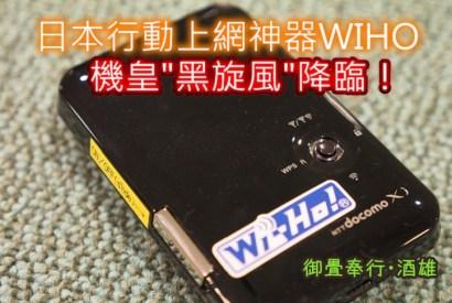 """[日本行動上網]WIHO機皇""""黑旋風"""",隆重登場!(最大下載速度100M,可持續連線12小時)"""