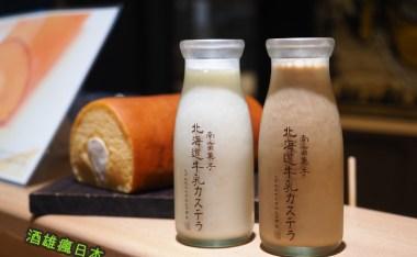 [新千歲機場美食]北海道牛乳長崎蛋糕(カステラ)牛奶BAR-來一杯真正濃醇的牛奶吧!