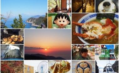 [心得]伊豆和昇山城溫泉會館-單點深入包車MINI TOUR行程體驗