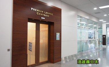[資訊]JCB晶緻卡/白金卡,免費使用日本機場貴賓室&名古屋JCB優惠介紹