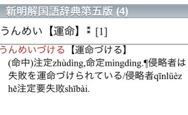[用iPhone學日文]紙本字典再見之EBPocket行動日文辭書教程(免JB哦!)