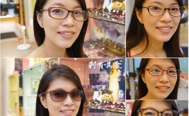 [台中眼鏡推薦] 普羅眼鏡 @專業驗光很仔細 是你眼睛的守護神 (會員優惠中)