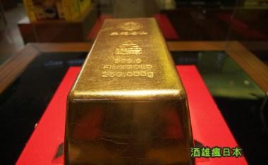 [靜岡-伊豆景點]土肥金山-盛極一時的幕府金礦山。世界最大金塊
