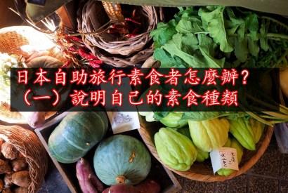 日本自助旅行素食者怎麼辦?(一)說明自己的素食種類(便利小圖分享)